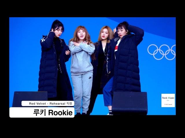 레드벨벳 Red Velvet[4K Rehearsal 직캠]루키 Rookie,평창 헤드라이너쇼@180220 락뮤직