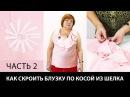 Как сделать выкройку блузки по косой с воланами из шелка Как сшить блузку своими руками Часть 2