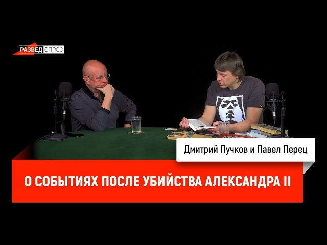 Разведопрос: Павел Перец - События после убийства Александра II