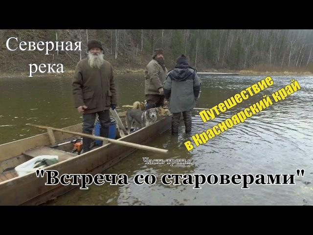Жизнь в тайгеВстреча со староверамиСеверная река3