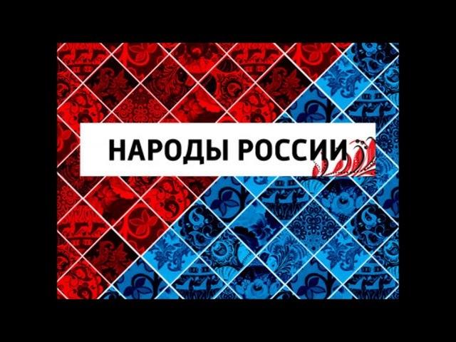 Кумыки – жители степи. Народы России.
