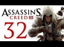 Assassins Creed 3 - Прохождение игры на русском 32