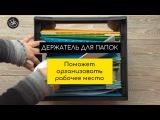 Где правильно хранить документы дома и в офисе? Советы по организации документов.