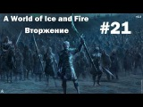 Mount and Blade Warband A World of Ice and Fire v2.2 - #21 Вторжение Иных. Зима прешла