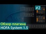 HOFA System 1.5: обзор плагина. Часть 2. Настройки и обзор модулей [Yorshoff Mix]