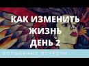 Наталья Волкова. 2 День. Курс Творца. Меняем жизнь за 10 дней
