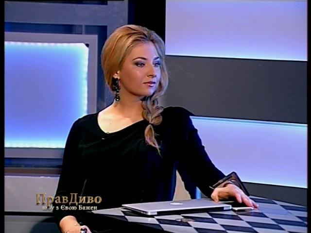 Судьба Анна Богинская. ПравДиво шоу с Евой Бажен.
