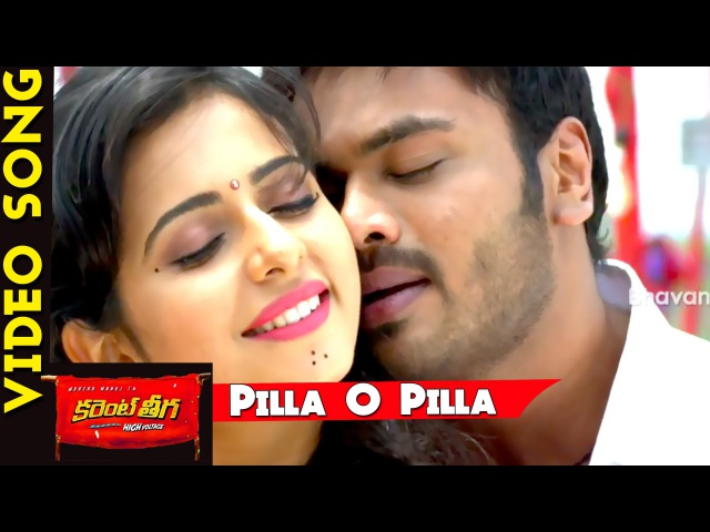 Pilla O Pilla Video Song || Current Theega Movie Songs || Manchu Manoj, Rakul Preeth