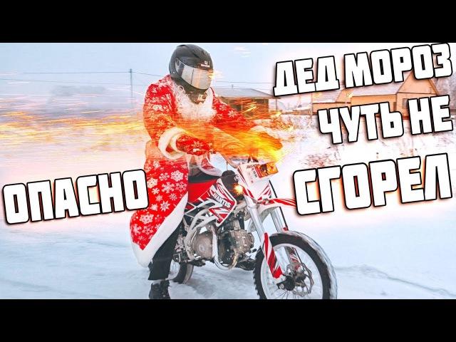 Дед Мороз ВЗРЫВАЕТ ПЕТАРДЫ на мотоцикле - Езда на питбайке зимой