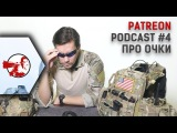 Patreon podcast #4. Про очки