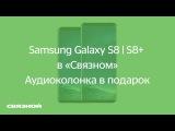 Аудиоколонка в подарок при покупке Samsung Galaxy S8 | S8+