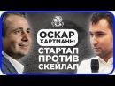 ОСКАР ХАРТМАНН: стартап против скейлап. Как захватить рынок. О развитии предпринимательства в России