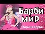 Карина Барби - Барби Мир (Live) star danse festival