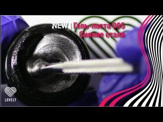NEW гель-паста Lovely 005 - Сияние стали | Объемный дизайн ногтей