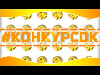 #КонкурсDK — КРИТИКА DORRIAN KARNETT™   БИНК