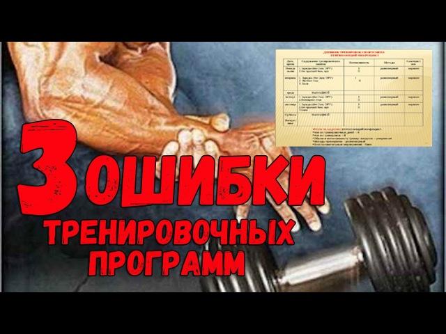 3 ошибки при составлении программы тренировок 3 jib,rb ghb cjcnfdktybb ghjuhfvvs nhtybhjdjr