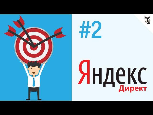Яндекс.Директ - 2 - Настройка РСЯ zyltrc.lbhtrn - 2 - yfcnhjqrf hcz