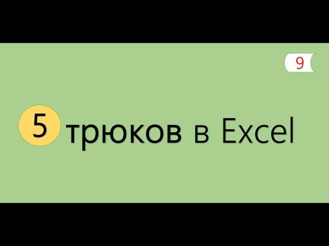 5 Интересных Трюков в Excel [9] 5 bynthtcys[ nh.rjd d excel [9]