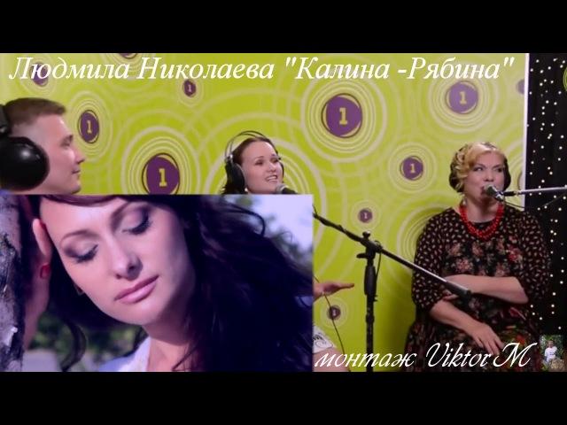 Людмила Николаева Калина - рябина VIKTOR M