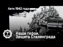 Наши герои Защитники Сталинграда