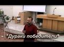 Живая вера Стерлитамак. Дураки победители. 05.11.17
