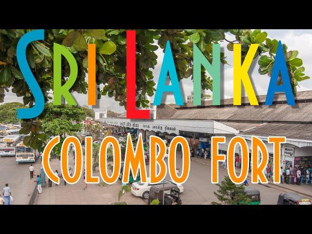 Шри-Ланка, железнодорожный вокзал Коломбо Форт