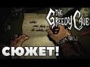 🔥КАК ВСЕ НАЧИНАЛОСЬ🔥 The Greedy Cave история игры