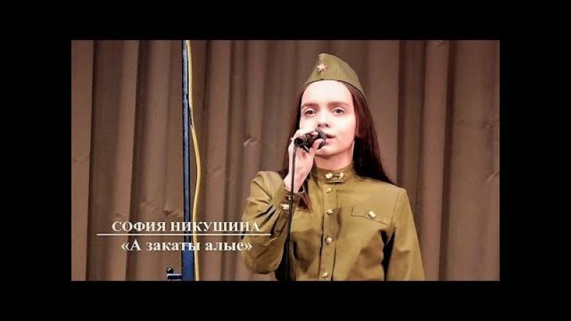 София Никушина – «А закаты алые»