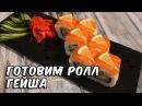 Ролл Гейша Суши рецепт Geisha sushi
