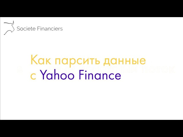 КАК ПАРСИТЬ ДАННЫЕ С Yahoo Finance