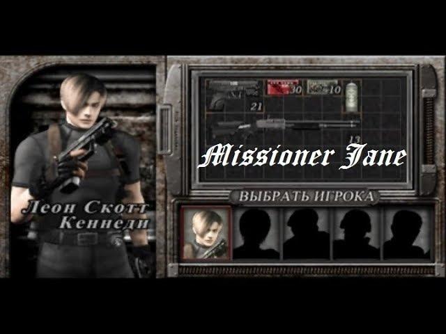 Прохождение Resident Evil 4. «Наёмники». 5 star. Part 1. Леон Кеннеди (с комментариями)