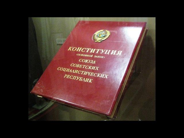 Конституция РСФСР РФ 1978 НЕ ОТМЕНЕНА! Заставь чиновников РФ соблюдать ОСНОВНОЙ ЗАКОН!