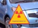 ВоВладивостоке начали скапливаться радиоактивные автомобили изЯпонии