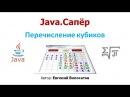Java.Сапёр — Перечисление кубиков