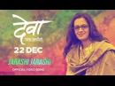 Jarashi Jarashi Video Song Deva Ek Atrangee Ankush Chaudhari, Spruha Joshi