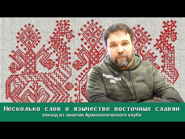 Несколько слов о язычестве восточных славян