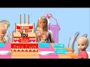 Мультик Барби Мама День рождения Люси - подарки торт - видео для детей куклы игрушки kids toys