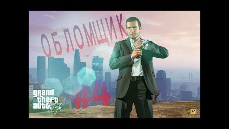 GTA ONLINE 4 Миссия Джеральда Обломщик