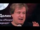 Публичная лекция главного редактора журнала «Искусство кино», кинокритика Антона Долина.