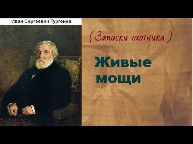 Иван Сергеевич Тургенев. Живые мощи. аудиокнига.