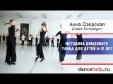 N318 Методика джазового танца для детей 6-12 лет. Анна Озерская, Санкт-Петербург