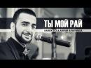 Karen ТУЗ Anivar Naymada - Ты Мой Рай (Live Асаки)