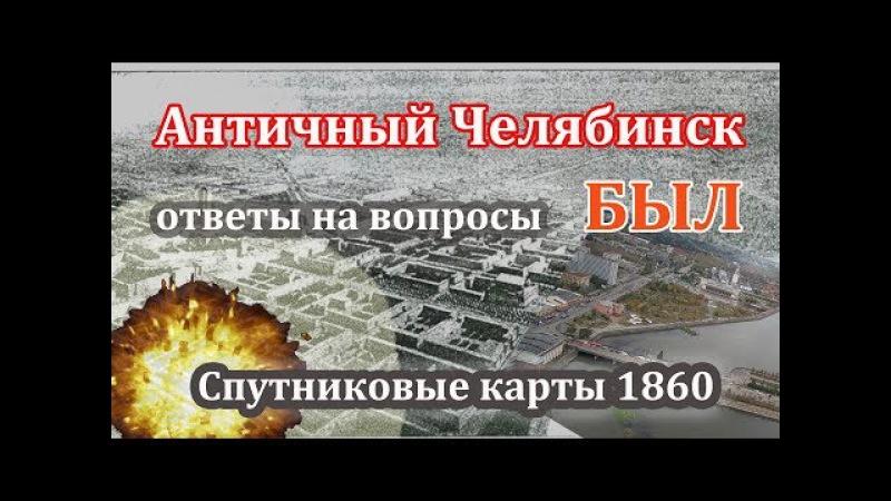 «Античный» Челябинск БЫЛ! Ответы на вопросы. Спутниковые карты 1860.