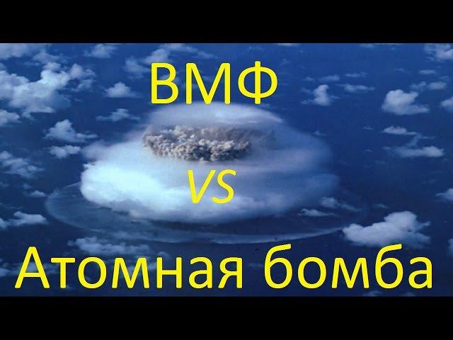 ВМФ vs Атомная бомба Операция Перекрёсток 1946 год