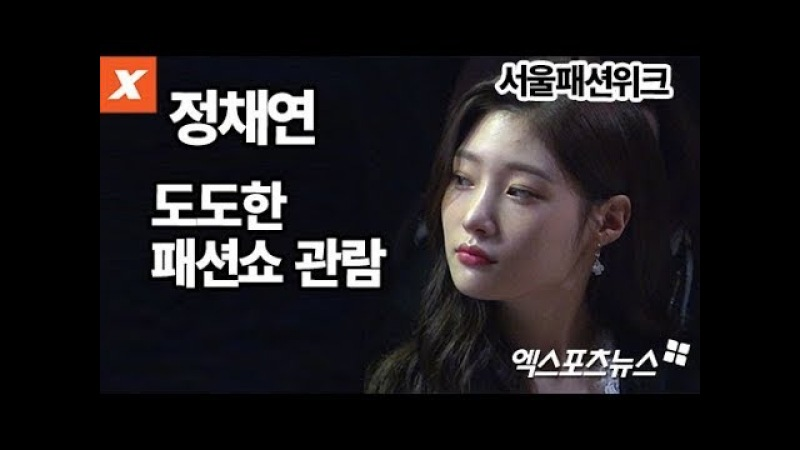 풀컷 다이아 정채연-기희현…예쁜 옷을 볼 때 표정은(2018서울패션위크,jeong chaeyeon,ki hee hyun)