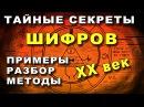 Тайные Секреты ШИФРОВ - Примеры Разбор и Методы - ХХ век