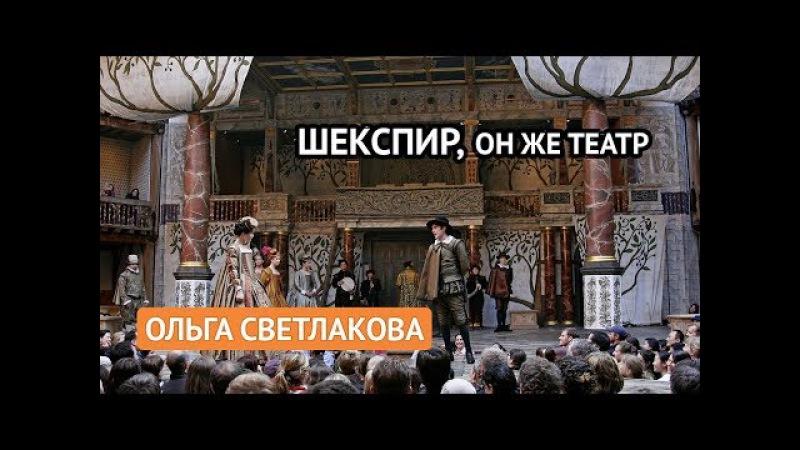 Шекспир он же Театр Ольга Светлакова