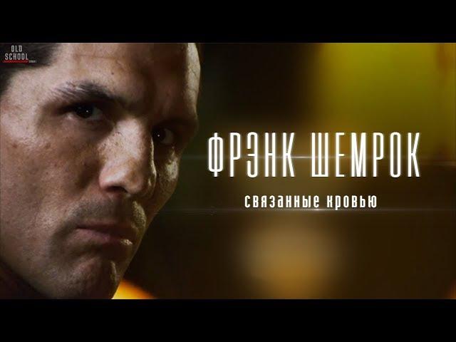 Фрэнк Шемрок: Связанные кровью / Документальный фильм о ММА » Freewka.com - Смотреть онлайн в хорощем качестве