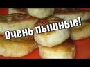 Пирожки на кефире Пышные и нежные Pies on and delicate