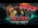 Обзор игры Seven: The Days Long Gone